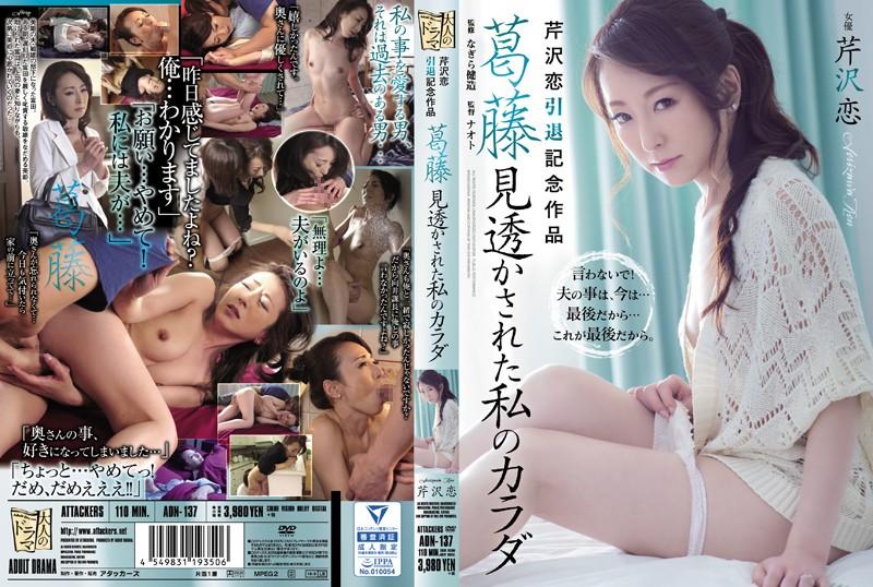 ADN-137 Serizawa Ren Retirement Memorial Work - 1080HD