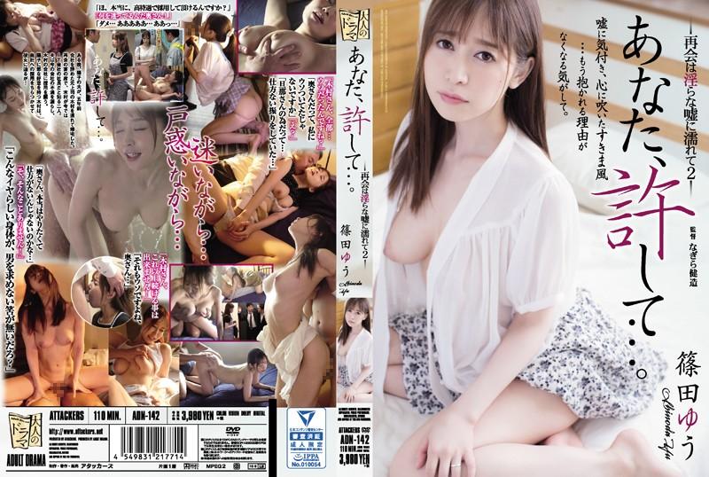 ADN-142 Shinoda Yuu Cuckold - 1080HD