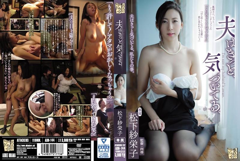 ADN-144 Saeko Matsushita Husband Surely Aware - 1080HD