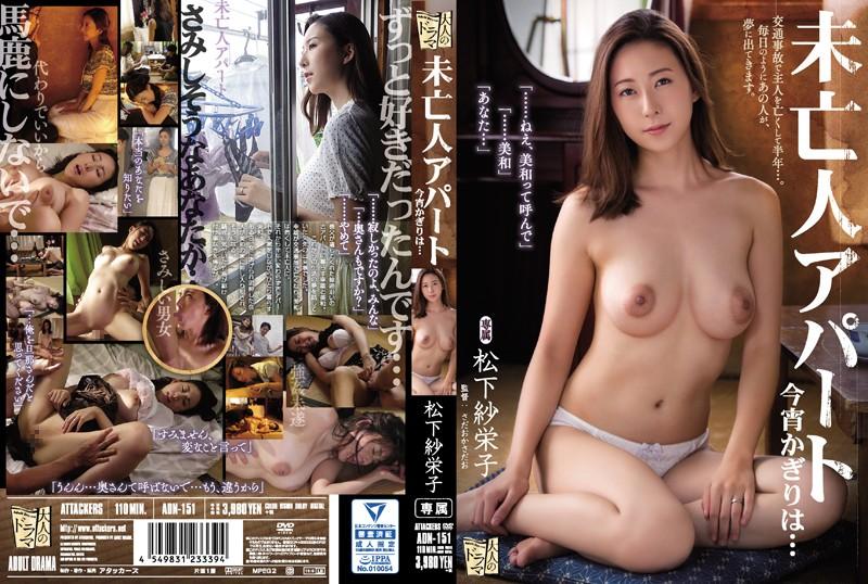 ADN-151 Saeko Matsushita Apartment Party - 1080HD