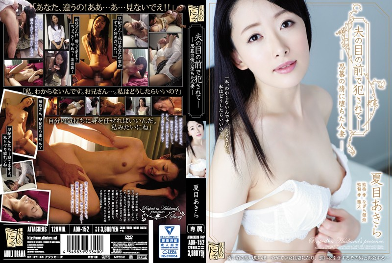 ADN-152 Itou Eri Fucked In Front Of Her Husband - 1080HD