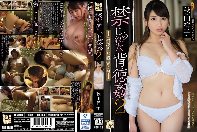 ADN-159 Akiyama Shoko Forbidden Mother-in-law - 1080HD