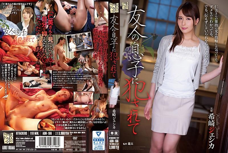 ADN-166 Kizaki Jessica Being Fucked By His Son - 1080HD