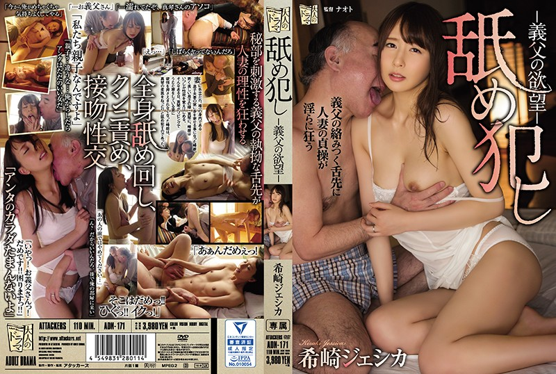 ADN-171 Kizaki Jessica Licking Father - 1080HD