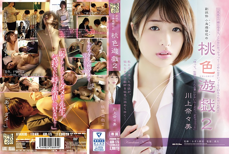 ADN-175 Kawakami Nanami School Officer - 1080HD