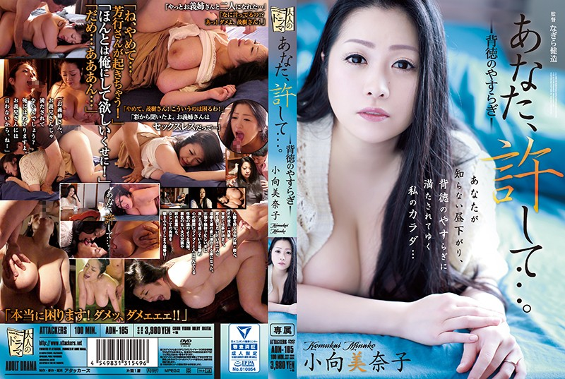 ADN-185 Komukai Minako Married Woman - 1080HD