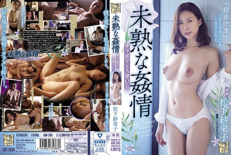 ADN-203 Matsushita Saeko Married Woman - 1080HD