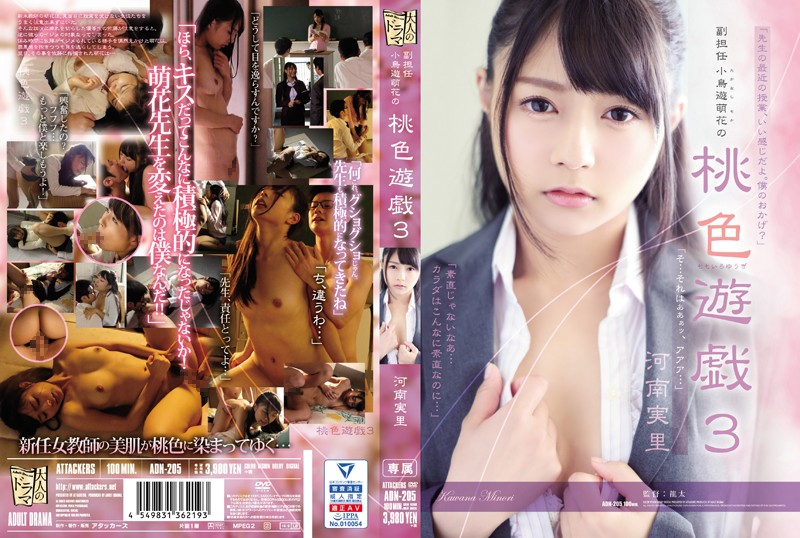 ADN-205 Kawana Minori School Officer - 1080HD
