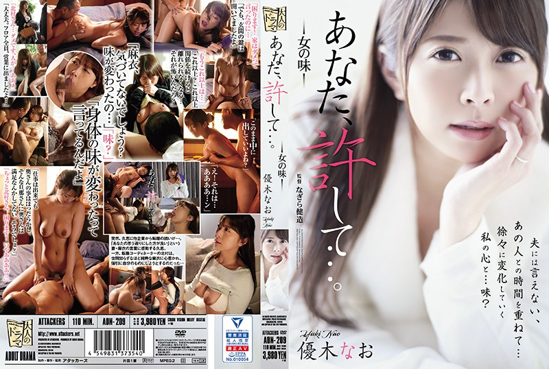 ADN-209 Yuuki Nao The Taste Of A Woman - 1080HD