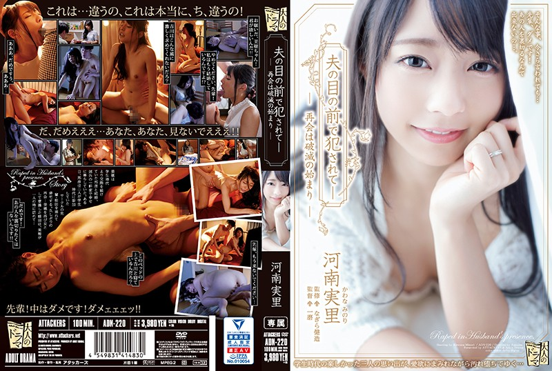 ADN-220 Kawana Minori Committed In Front Husband - 1080HD