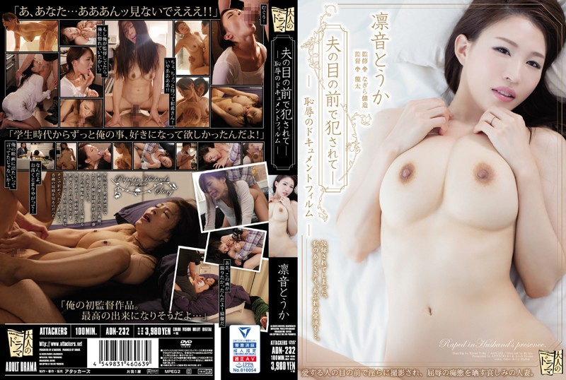 ADN-232 Rinne Touka Fucked In Front Of Husband - 1080HD