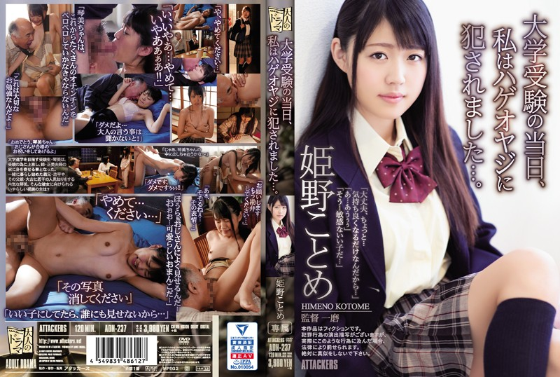 ADN-237 Himeno Kotome Bald Father - 1080HD