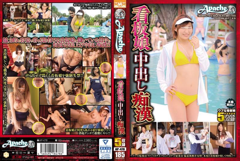 AP-478 Signboard Girl Cum Shot Masochist - 1080HD