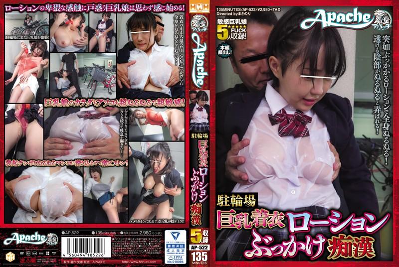 AP-522 Shibuya Kaho Nishizono Sakuya Molester - 1080HD