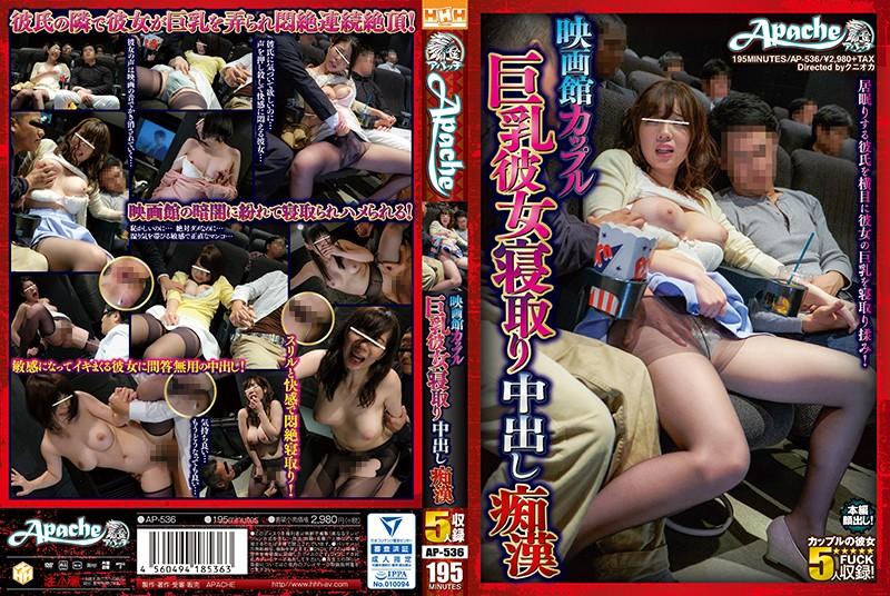AP-536 Cinema Couple Busty Inside Masturbating - 1080HD