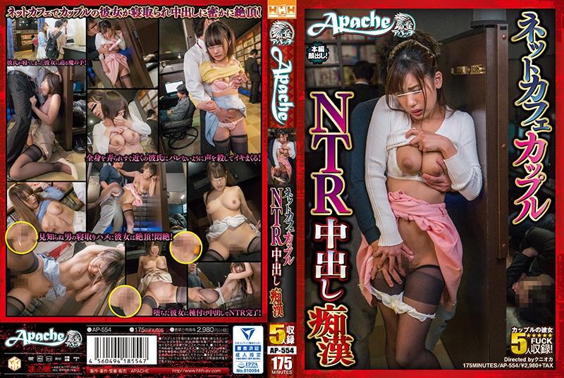 AP-554 Aizawa Ruru Sakura Chinami Kururigi Aoi - 1080HD