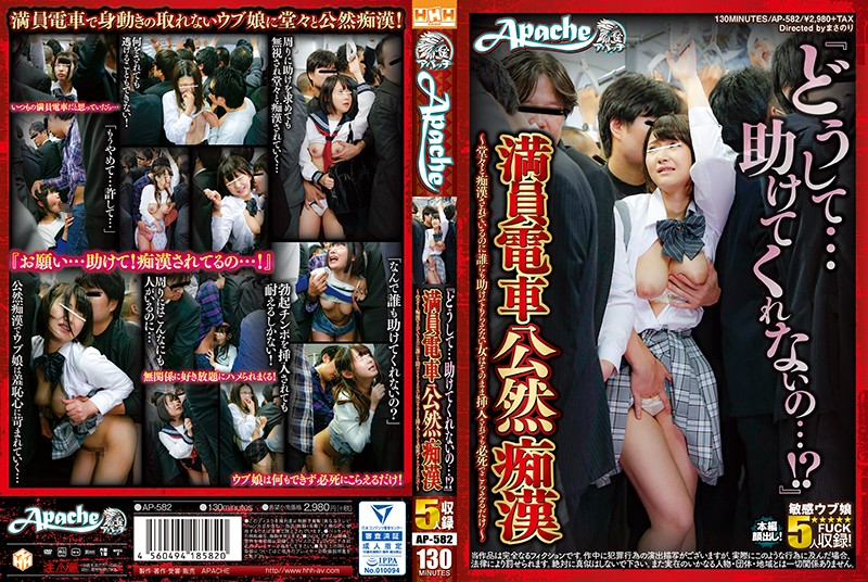 AP-582 Crowded Train Openly Molested - 1080HD