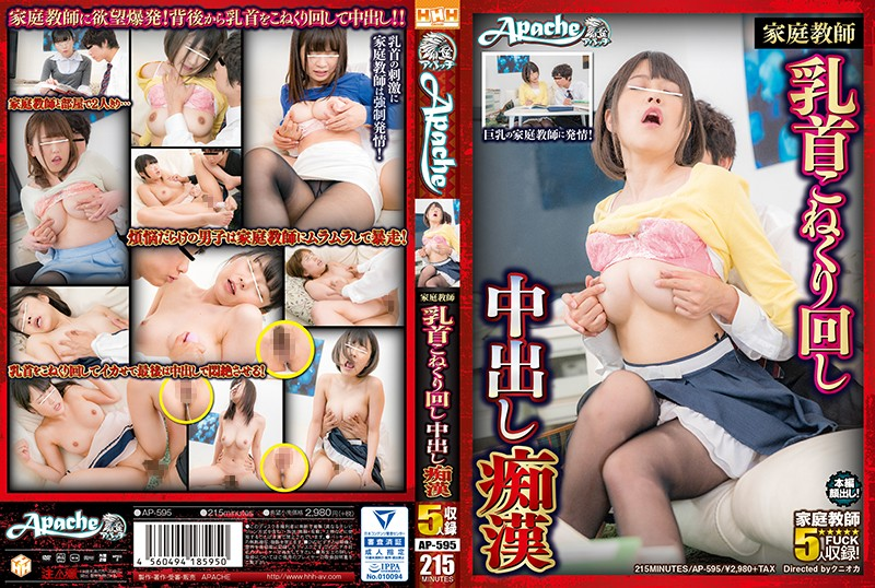 AP-595 Tutor Teacher Cream Pissing Molest - 1080HD