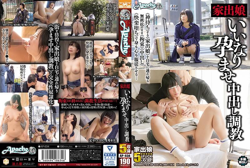 AP-634 Abeno Miku Mashiro Ai Aishiro Sayaka - 1080HD