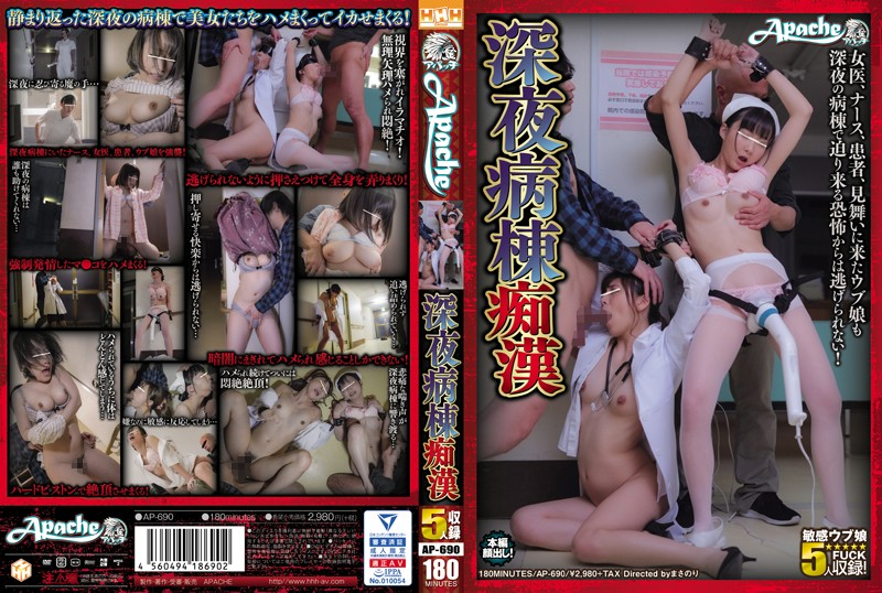 AP-690 Midnight Ward Molester - 1080HD