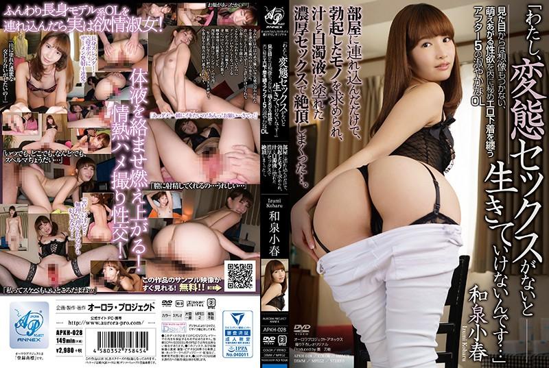 APKH-028 Izumi Koharu Kinky SEX - 1080HD