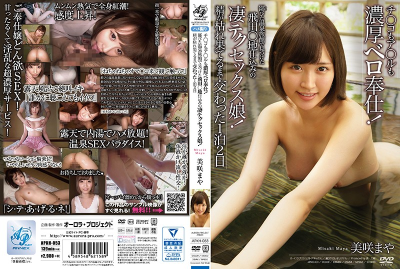 APKH-053 Misaki Maya Hot Spring Solowork - 720HD