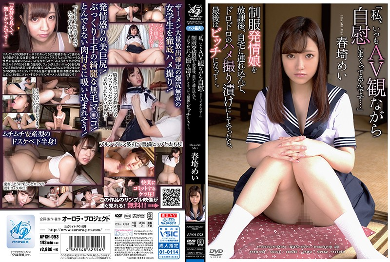 APKH-093 Haruki Mei Uniforms Daughter - 1080HD