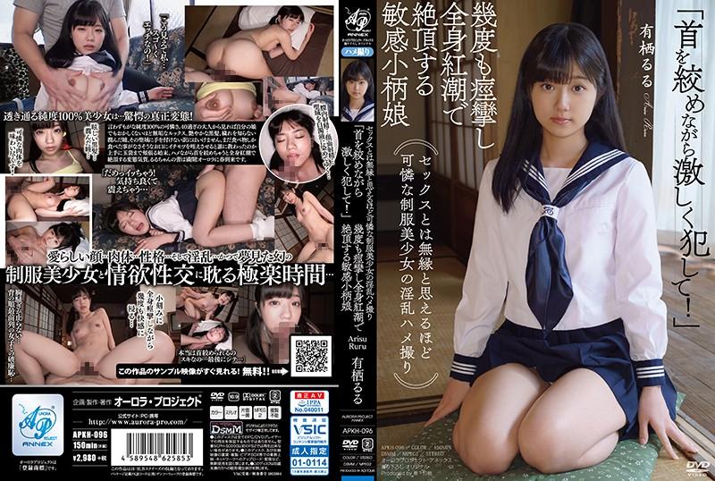 APKH-096 Arisu Ruru Pretty Uniform - 1080HD