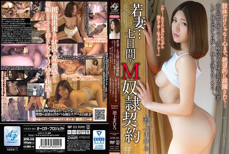 APNS-016 Ikegami Mahiro Young Wife - 1080HD