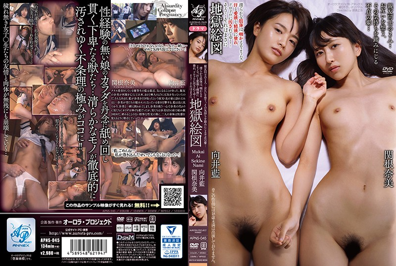 APNS-045 Mukai Ai Sekine Nami Best Friends - 720HD