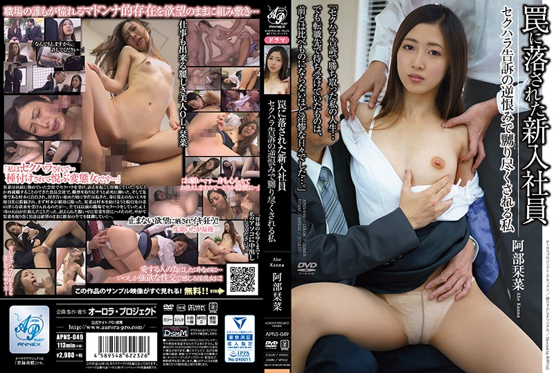 APNS-049 Abe Kanna Exhausted Grudge Against - 1080HD