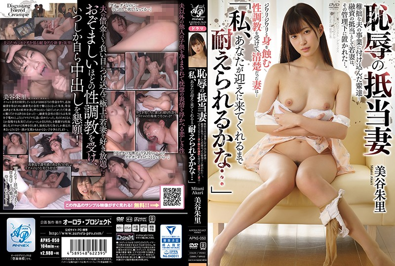 APNS-050 Mitani Akari Shameful Mortgage Wife - 1080HD