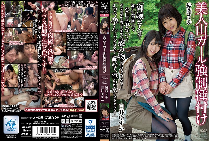 APNS-077 Sato Mayu Shirai Yuzuka Mountain Girl - 1080HD
