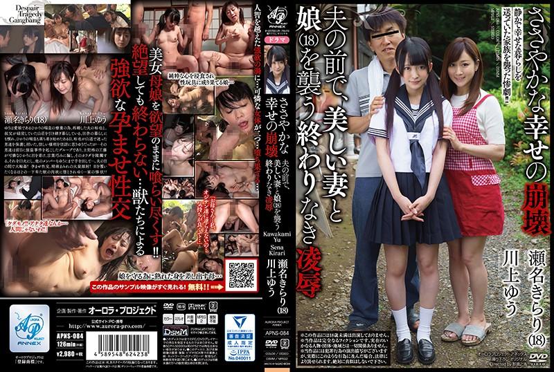 APNS-084 Kawakami Yuu Morino Shizuku Kirari Sena - 1080HD