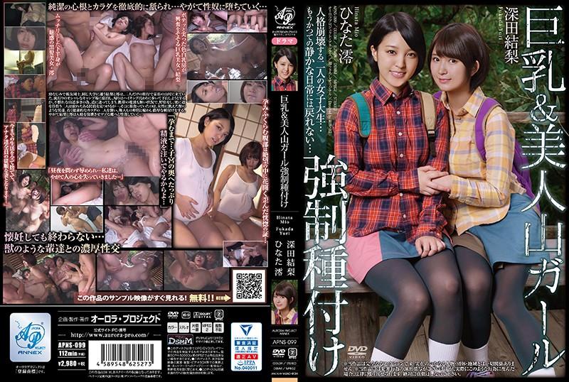 APNS-099 Hinata Mio Fukada Yuri Asada Yuri - 1080HD