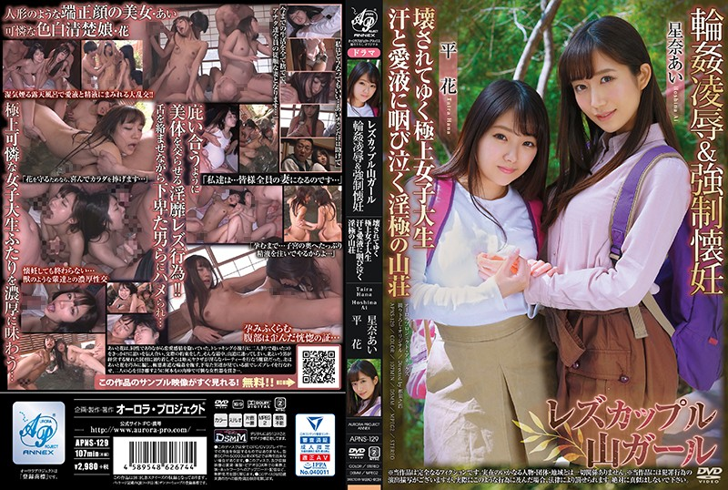 APNS-129 Hoshina Ai Hirahana Mountain Girl - 1080HD