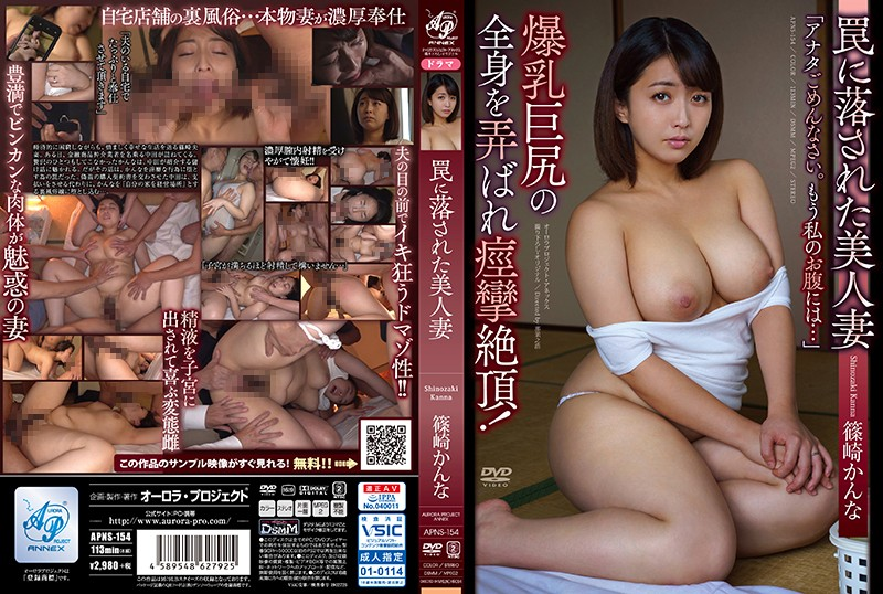 APNS-154 Shinozaki Kanna Beautiful Wife - 1080HD