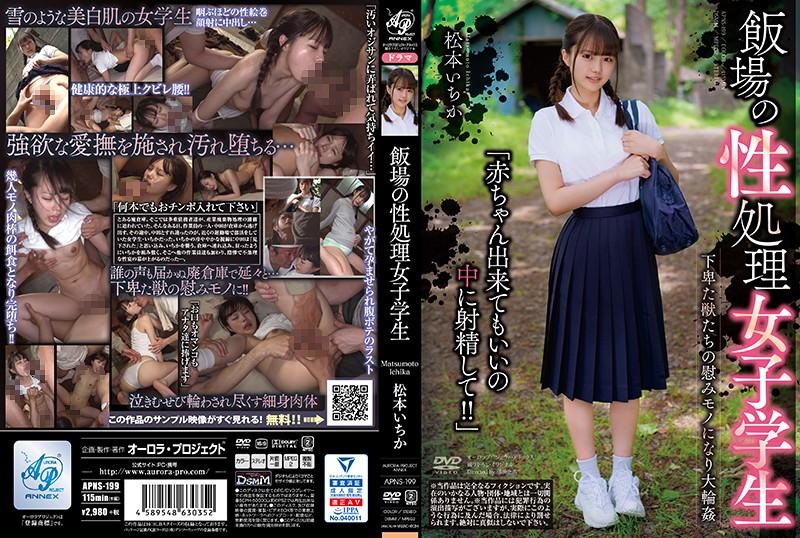 APNS-199 Matsumoto Ichika SEX Processing - 1080HD
