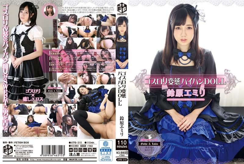 ATFB-315 Suzuhara Emiri Shaved DOLL - 1080HD