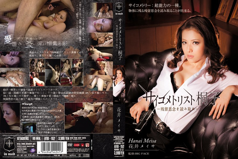 ATID-152 Meisa Hanai Read The Residual - 720HD
