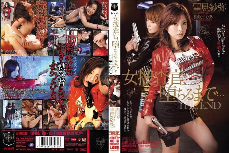 ATID-157 Himesaki Riria Yukimi Saya Investigator - HD