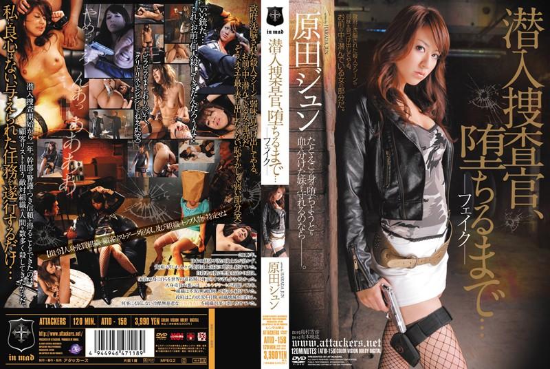 ATID-158 Jun Harada Undercover - HD