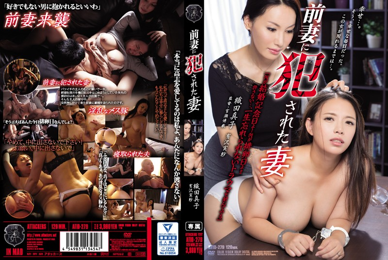 ATID-279 Oda Mako Arisawa Misa Ex-Wife - HD