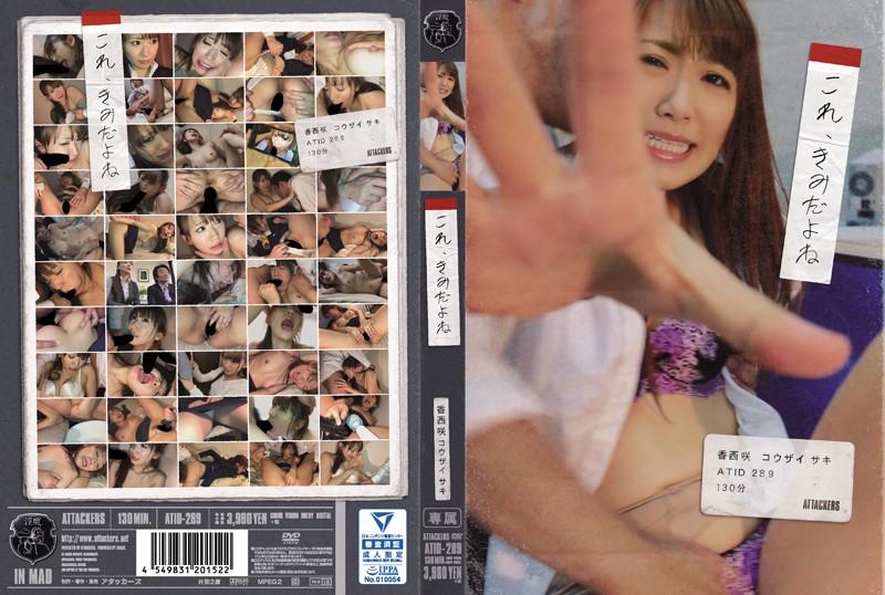 ATID-289 Kozai Saki - HD