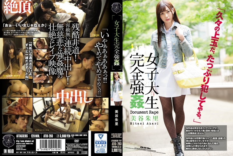 ATID-293 Mitani Akari Female College Student - HD