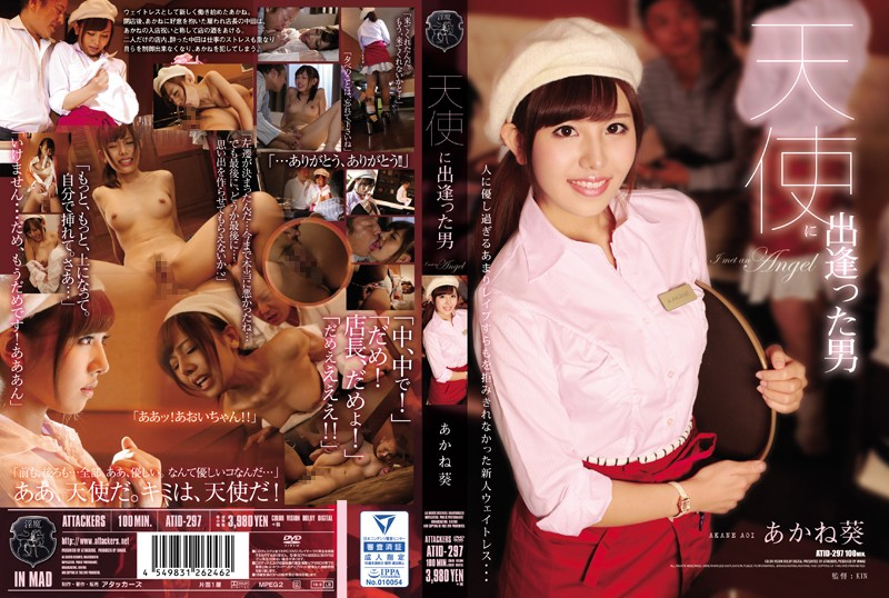 ATID-297 Akane Aoi Who Met An Angel - 1080HD