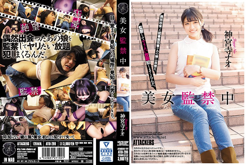 ATID-299 Jinguuji Nao Captivity Confinement - 1080HD