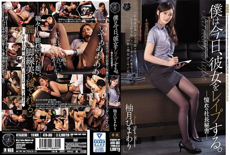 ATID-303 Yuzuki Himawari President Secretary - 720HD