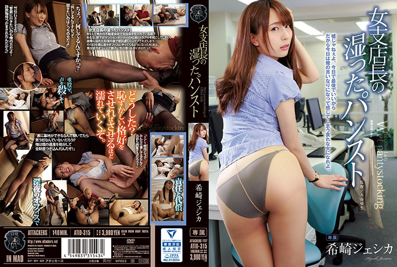 ATID-315 Kizaki Jessica Wet Pantyhose - 720HD