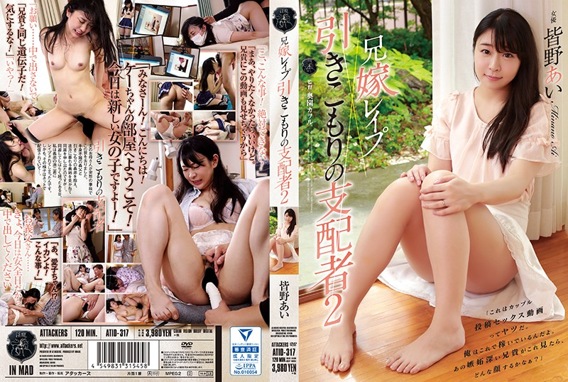 ATID-317 Minano Ai Rabbit Rape - 720HD